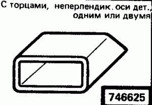 Код классификатора ЕСКД 746625