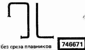Код классификатора ЕСКД 746671