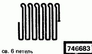 Код классификатора ЕСКД 746683