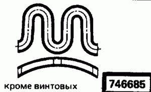 Код классификатора ЕСКД 746685