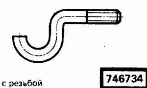 Код классификатора ЕСКД 746734