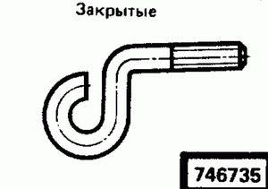 Код классификатора ЕСКД 746735