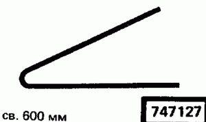 Код классификатора ЕСКД 747127