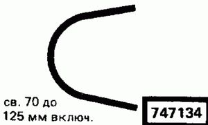 Код классификатора ЕСКД 747134