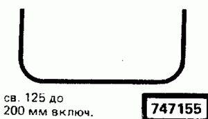 Код классификатора ЕСКД 747155
