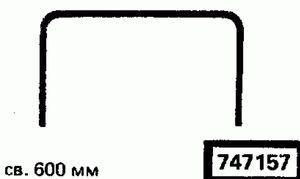 Код классификатора ЕСКД 747157