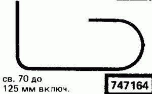 Код классификатора ЕСКД 747164