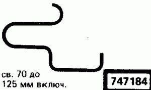 Код классификатора ЕСКД 747184