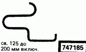 Код классификатора ЕСКД 747185