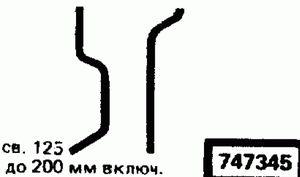 Код классификатора ЕСКД 747345