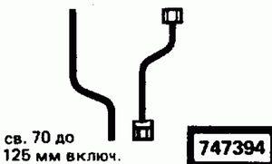 Код классификатора ЕСКД 747394