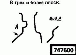 Код классификатора ЕСКД 7476