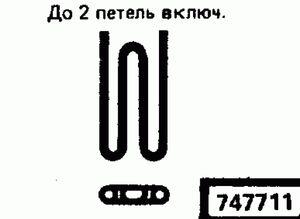 Код классификатора ЕСКД 747711