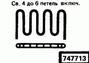 Код классификатора ЕСКД 747713