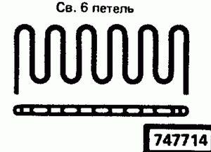 Код классификатора ЕСКД 747714