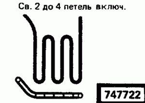 Код классификатора ЕСКД 747722