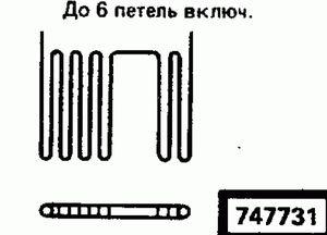 Код классификатора ЕСКД 747731