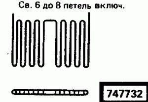Код классификатора ЕСКД 747732