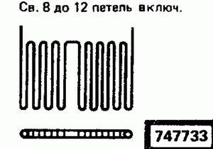 Код классификатора ЕСКД 747733