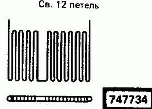Код классификатора ЕСКД 747734