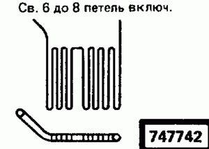Код классификатора ЕСКД 747742