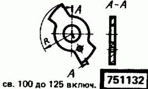 Код классификатора ЕСКД 751132