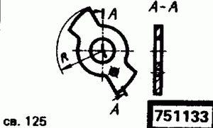 Код классификатора ЕСКД 751133