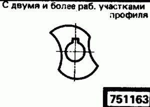 Код классификатора ЕСКД 751163