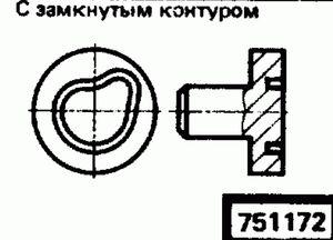 Код классификатора ЕСКД 751172