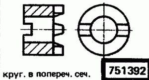 Код классификатора ЕСКД 751392