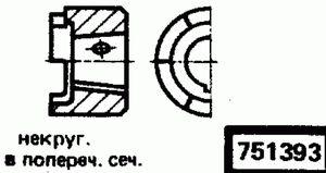 Код классификатора ЕСКД 751393