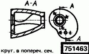 Код классификатора ЕСКД 751463