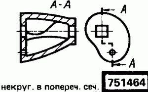 Код классификатора ЕСКД 751464