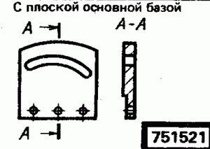 Код классификатора ЕСКД 751521