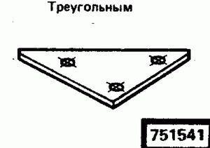 Код классификатора ЕСКД 751541