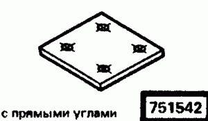 Код классификатора ЕСКД 751542