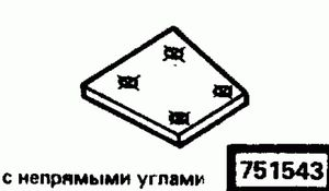 Код классификатора ЕСКД 751543