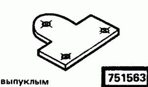 Код классификатора ЕСКД 751563