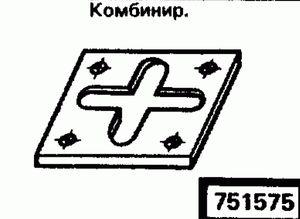 Код классификатора ЕСКД 751575