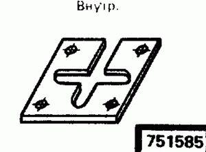 Код классификатора ЕСКД 751585