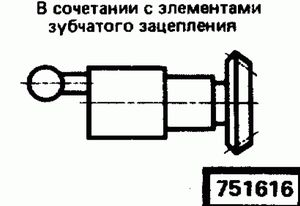 Код классификатора ЕСКД 751616