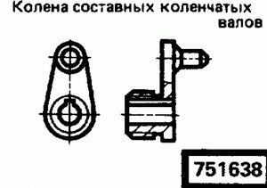 Код классификатора ЕСКД 751638