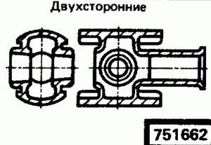 Код классификатора ЕСКД 751662