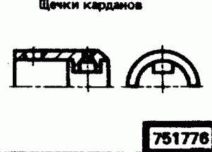 Код классификатора ЕСКД 751776