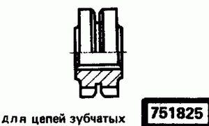 Код классификатора ЕСКД 751825