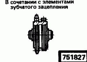 Код классификатора ЕСКД 751827