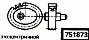 Код классификатора ЕСКД 751873