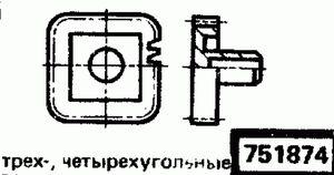 Код классификатора ЕСКД 751874