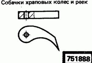 Код классификатора ЕСКД 751888