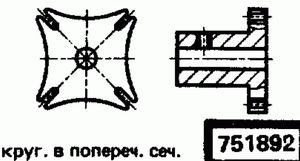 Код классификатора ЕСКД 751892